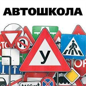 Автошколы Грахово