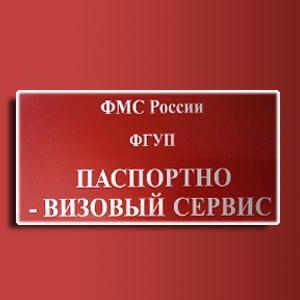 Паспортно-визовые службы Грахово