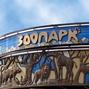 Зоопарки Грахово